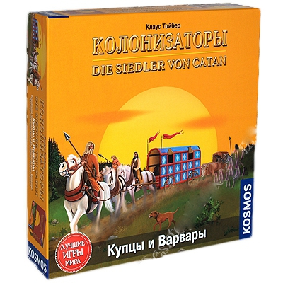 Колонизаторы - Настольная игра Колонизаторы. Купцы и Варвары / Catan: Traders & Barbarians